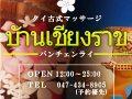 banchiangrai_top