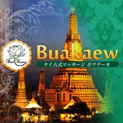 buakaew
