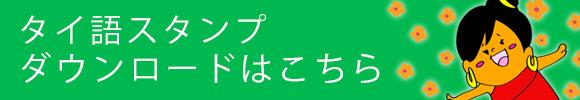 thai_sticker_dl