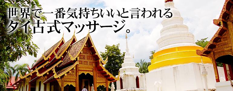 thai-massage03